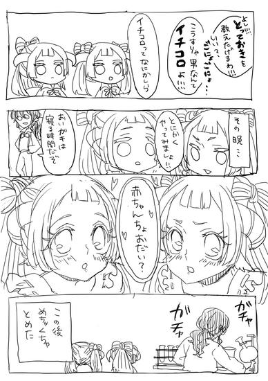 赤ちゃんちょおだい_アトラト志摩.png