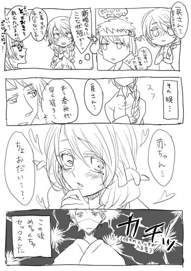 赤ちゃんちょおだい_戻春.png